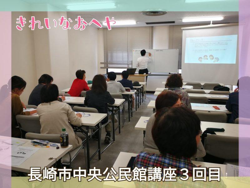 長崎市中央公民館秋の講座3回目