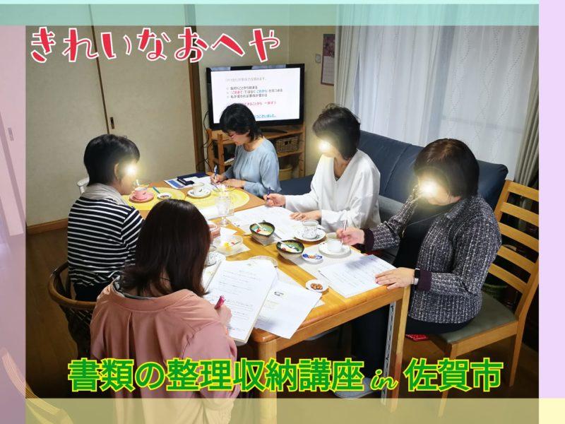 書類の整理収納講座 in 佐賀県