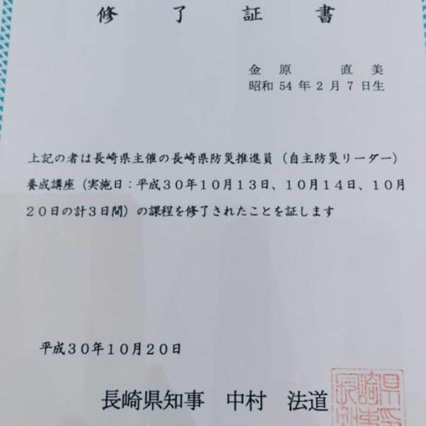 長崎県防災推進員養成講座を修了しました
