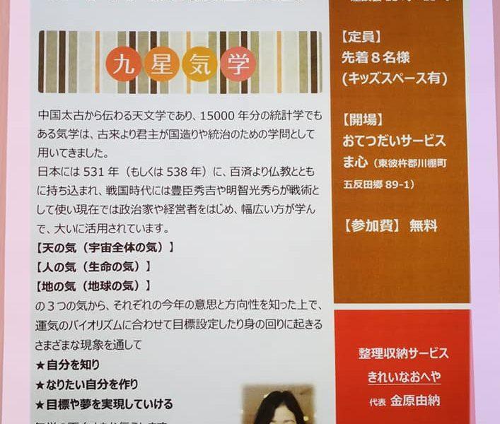 ★11月の講座・座談会のお知らせ★