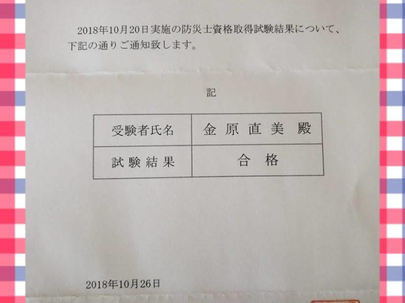 ☆防災士試験 合格しました☆