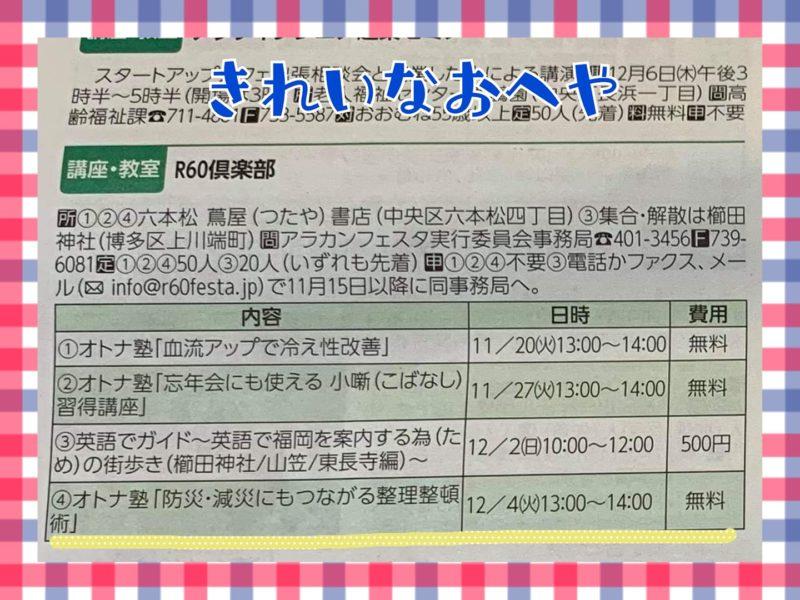 福岡市六本松の『蔦屋書店』にて講座開催決定