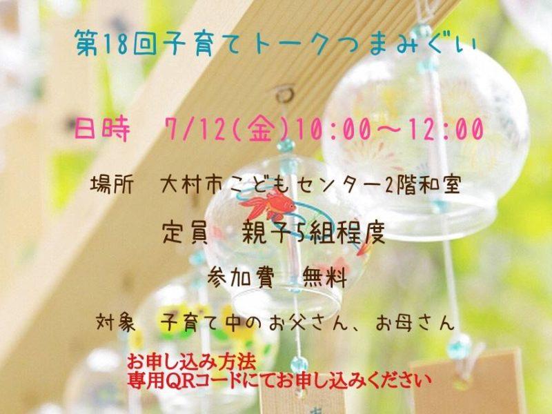 ☆7月開催決定☆