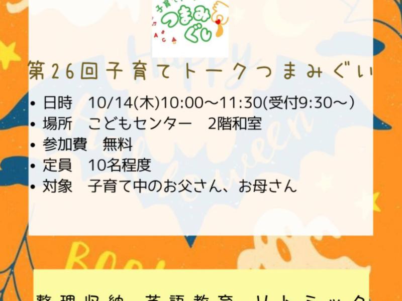 ☆10月開催決定:つまみぐい☆